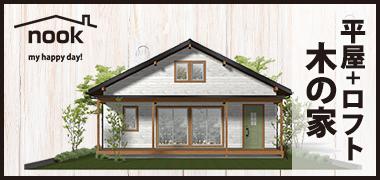 the nook(ヌック)|平屋+ロフトの木の家